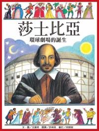 莎士比亞 :  環球劇場的誕生 /
