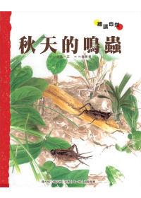 秋天的鳴蟲 /