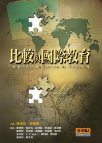 比較與國際教育 =  Comparative and international education /