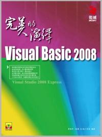 完美的演繹Visual Basic 2008 =  Visual studio 2008 express /