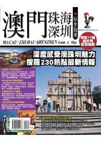 澳門plus珠海深圳玩全指南 =  Macau.Zhuhai.Shenzhen guide & map : 深度感受澳珠圳魅力 搜羅230熱點最新情報 /