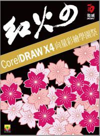 紅火のCorelDRAW X4向量彩繪學園祭 /