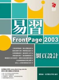 易習FrontPage 2003網頁設計 /