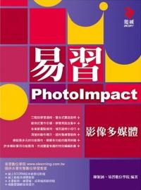 易習PhotoImpact影像多媒體 /