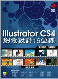 Illustrator CS4創意設計16堂課 /
