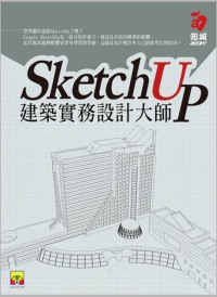 SketchUp建築實務設計大師 /