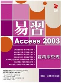 易習Access 2003資料庫管理 /