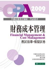 財務成本管理:應試指導及試卷