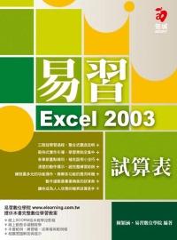 易習Excel 2003試算表 /