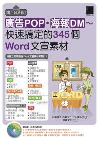 實用超滿載!廣告POP.海報DM :  快速搞定的345個Word文宣素材 /