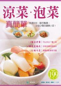涼菜.泡菜真簡單 :  快速拌拌.隨手醃漬,少油少煙的健康小菜! /