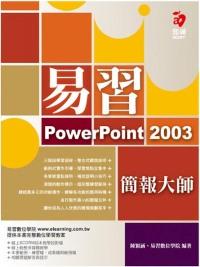 易習PowerPoint 2003簡報大師 /