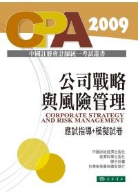公司戰略與風險管理:應試指導及試卷
