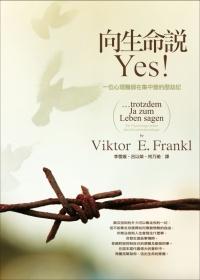 向生命說Yes! :  一位心理醫師在集中營的歷劫記 /