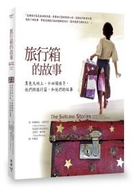 旅行箱的故事:黑色大地上,十四個孩子,他們的旅行箱,和他們的故事
