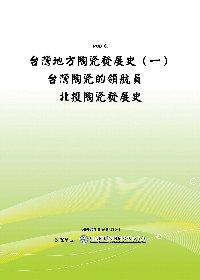 地方陶瓷發展史^(一^) 陶瓷的領航員~北投陶瓷發展史^(POD^)