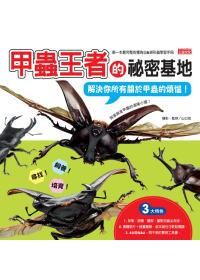 甲蟲王者的祕密基地 :  解決你所有關於甲蟲的煩惱 /