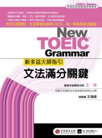 新多益大師指引 :  文法滿分關鍵 = New TOEIC grammar /