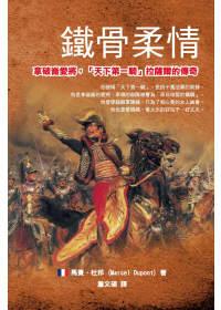 鐵骨柔情:拿破崙愛將,「天下第一騎」拉薩爾的傳奇