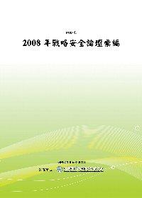 2008年戰略安全論壇彙編(POD)