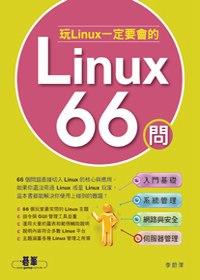 玩Linux一定要會的Linux 66問