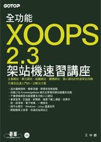 全功能XOOPS 2.3架站機速習講座