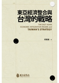 東亞經濟整合與台灣的戰略 =  The east Asian economic integration regime and Taiwan