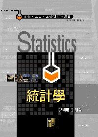 研究所考試-統計學