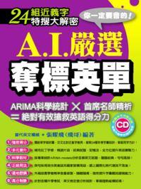 A.I.嚴選奪標英單 :  24組近義字特搜大解密 /