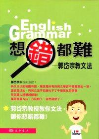 想錯都難 =  English grammar : 郭岱宗教文法 /