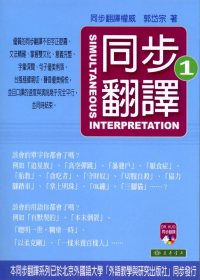 同步翻譯.  Simultaneous interpretation /