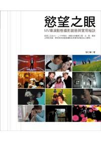 慾望之眼:MV導演動態攝影創意與實用秘訣