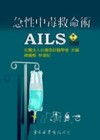 急性中毒救命術 :  AILS /