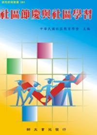 社區節慶與社區學習