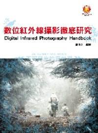 數位紅外線攝影徹底研究 =  Digital infrared photography handbook /