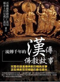 流傳千年的漢傳佛教故事 /