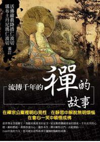 流傳千年的禪的故事 /