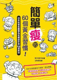 簡單瘦的60個黃金習慣! :  日本抗老名醫專為名模設計的EQ減肥法 /