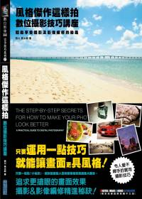 風格傑作這樣拍 =  The step-by-step secrets for how to make your photos lookbetter : 數位攝影技巧講座 : 輕鬆享受攝影及影像編修的樂趣 : a practical guide to digital photography /