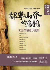 都寧山脊的烏鴉:玄基榮經典小說集