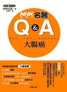 NHK電視臺名醫Q&A:大腸癌