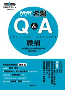 NHK電視臺名醫Q&A:腰痛(椎間盤突出.脊柱管狹窄症.肌肉酸痛)
