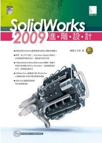 SolidWorks 2009進階設計 /