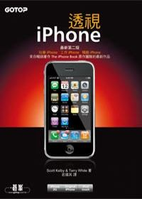 透視iPhone(最新第二版)