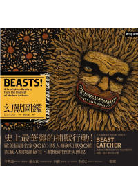 Beasts!幻獸圖鑑:九十位當代視覺藝術家的傳奇物寓言集動