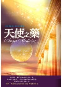 天使之藥 :  亞特蘭提斯天使的神奇靈藥 /