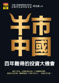 牛市中國 :  百年難得的投資大機會 /