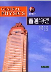 普通物理:精簡本