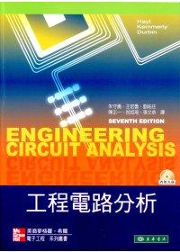 工程電路分析 7/e (授權經銷版) 附光碟1片