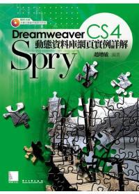 Dreamweaver CS4 Spry動態資料庫網頁實例詳解